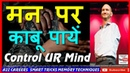 How to overcome negative thoughts in hindi, Control Your Mind,नकारात्मक विचारों पर काबू पायें