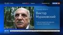 Новости на Россия 24 • Минобороны пустит с молотка ватники и кирзовые сапоги