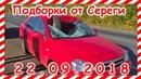 22 09 2018 Видео аварии дтп автомобилей и мото снятых на видеорегистратор Car Crash Compilation may группа: avtoo