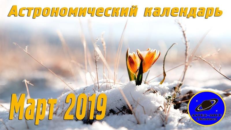 Астрономический Видеокалендарь на Март 2019 года