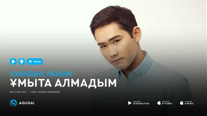Куандык Рахым - Ұмыта алмадым (аудио).mp4