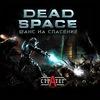 DEAD SPACE: Шанс на спасение