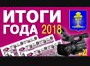 ИТОГИ ГОДА 2018 Сертолово