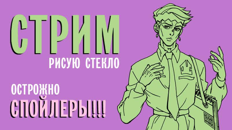 Фанючим по жоже (СПОЙЛЕРЫ)