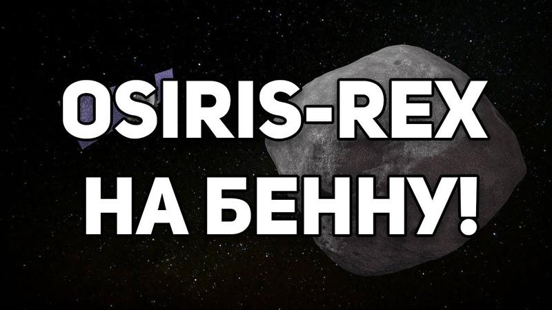 ВНИМАНИЕ Прямая трансляция NASA аппарата OSIRIS-REx с астероида Бенну!