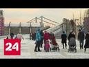 Выходные: гонки на санях, Зимние старты и сокровища Первозданной России - Россия 24
