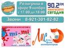 Розыгрыш призов на 90 2 FM КИНГИСЕПП БЕСПЛАТНЫЙ