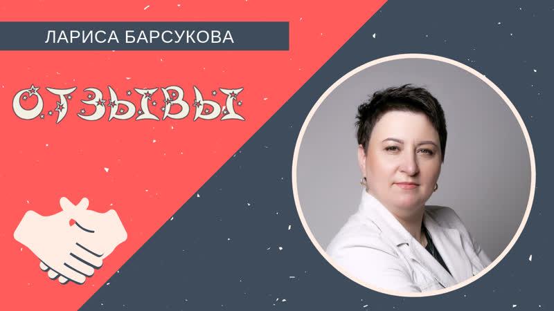 интервью с Ларисой Барсуковой