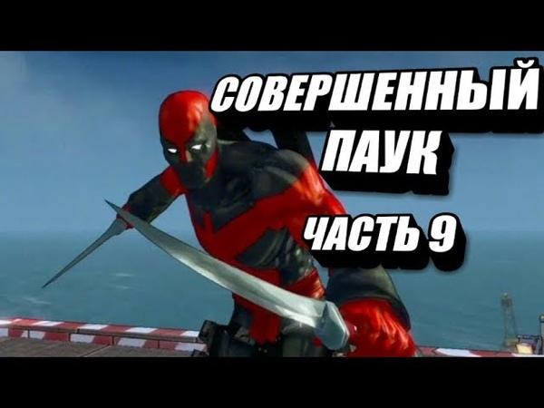 СОВЕРШЕННЫЙ ПАУК VS ДЭДПУЛ Spider Man Shattered Dimensions Часть 9