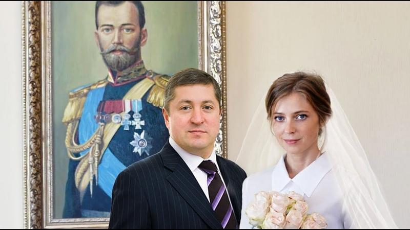 Поклонская вышла замуж в третий раз