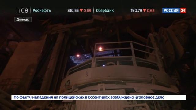 Новости на Россия 24 • В Донбассе вновь работают металлургические заводы