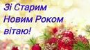 Старий Новий Рік. Гарне привітання зі Старим Новим Роком. Посівання з Новим Роком