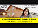 Отзыв Владельца СИП ДОМА, построенного ПОД КЛЮЧ в г Белгород, Строительство дома из СИП панелей в Белгороде от СИППАРТНЕР