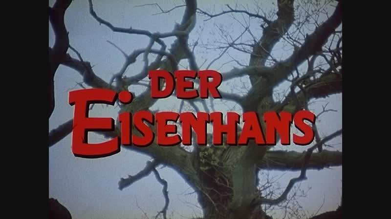 Karl-Heinz Lotz Der Eisenhans 1988