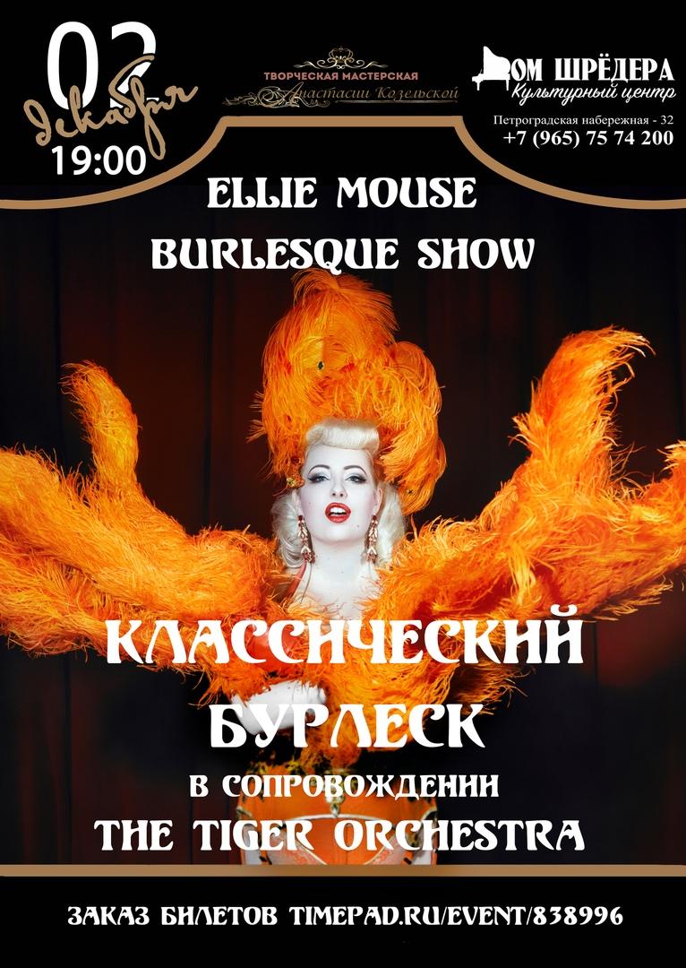 02.12 Классический Бурлеск в Доме Шрёдера!