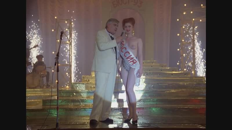 Сны (1993) - фильм Карена Шахназарова и Александра Бородянского