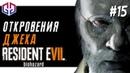 Джек Просит Помощи ★ Resident Evil 7 Biohazard ★ Прохождение на Русском 15