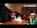 Операция Белая балаклава или шапочка. г.Киев. 11.11.2018 г.TV_Фокус Кот_Баюн