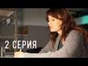 Гюльпери 2 серия РУССКАЯ ОЗВУЧКА, турецкий сериал на русском