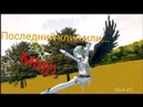 MMD Rus Floys Последний клип или Motion by Clash AD