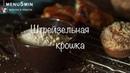 Кондитерская или штрейзельная крошка. Простой пошаговый рецепт.