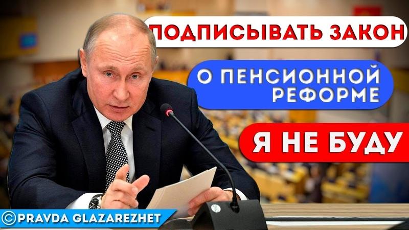 Путин отказался подписывать закон о пенсионной реформе Pravda GlazaRezhet