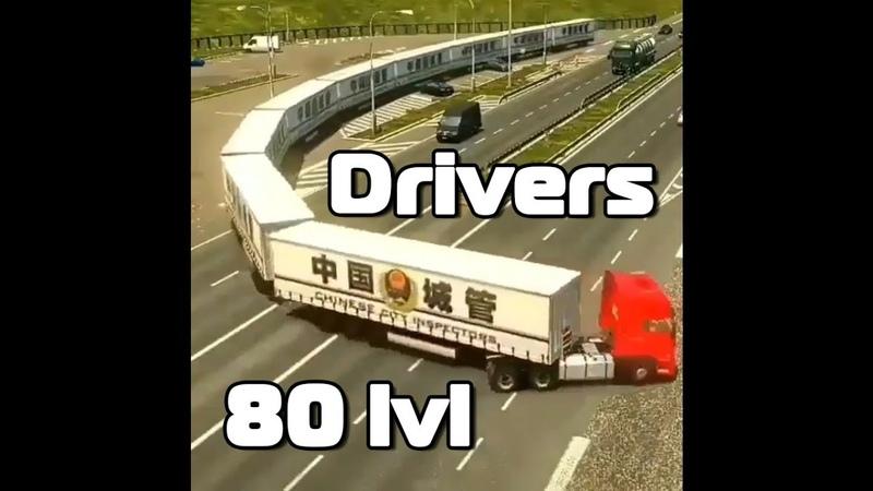 ВОДИТЕЛИ 80 лвл, подборка Drive 80 lvl (2018)