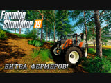 [FS 19] ⏩Farming Simulator 19 ⏪ Битва фермеров! #2 (17:15 МСК)