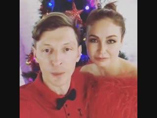 Павел Воля и Ляйсан Утяшева поздравляют с Новым годом