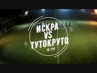 6 сезон Высшая лига 16 тур Тутокруто - Искра 19.10.2018 5-7