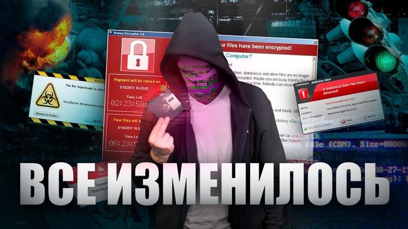 ВИРУСЫ ИЗМЕНИВШИЕ ИНТЕРНЕТ netstalkers