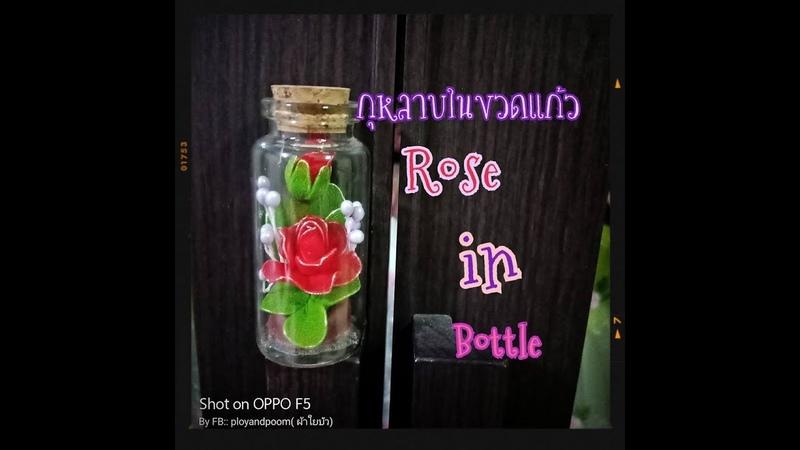 กุหลาบในโหลแก้ว How to make rose in bottle by ployandpoom (ผ้าใยบัว)
