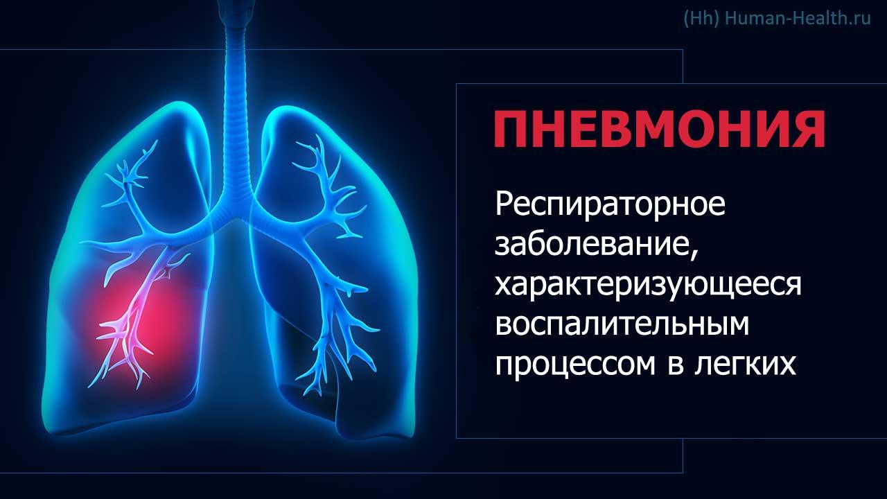 Основные заболевания дыхательной системы