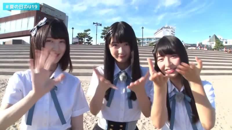 180822 NMB48 Natsu no Hi no U19 Sono 1