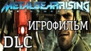 Metal Gear Rising Revengeance DLC