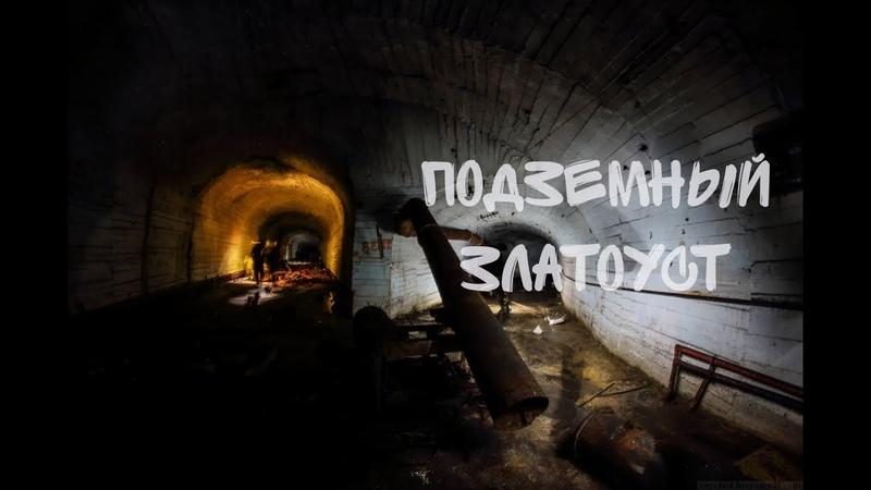 Запретный Златоуст огромный заброшенный бункер на территории завода Булат Челябинская Область