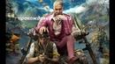 Far cry 4 прохождение часть 3 волчье логово
