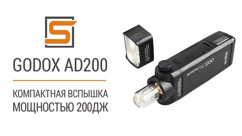 StrobiusREVIEW |Godox AD200 - 200Дж в маленьком корпусе!