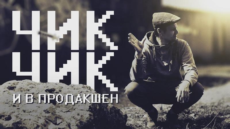 Обычный Айтишник feat Пусь Чик чик и в продакшен