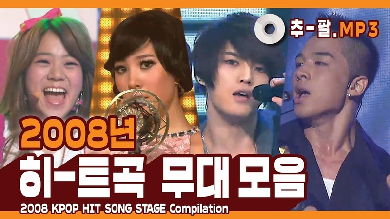 ★다시 보는 2008년 히트곡 무대 모음★ ㅣ 2008 KPOP HIT SONG STAGE Compilation