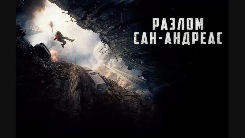 Pa3лoM CaH-Aндpeac