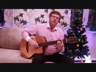 Старый новый год (стихи Ю. Мориц, музыка Л. Степанова)