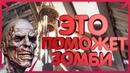 ЭТО ПОМОЖЕТ ЗОМБИ! ★3 ЭПИЗОД★ ► The Walking Dead The Final Season ходячие мертвецы прохождение №1