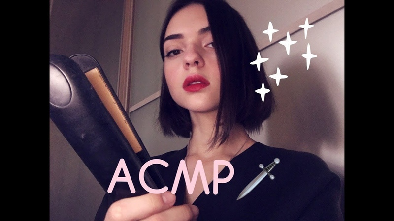 АСМР В плену у маньяка/ ASMR In captivity at the maniac