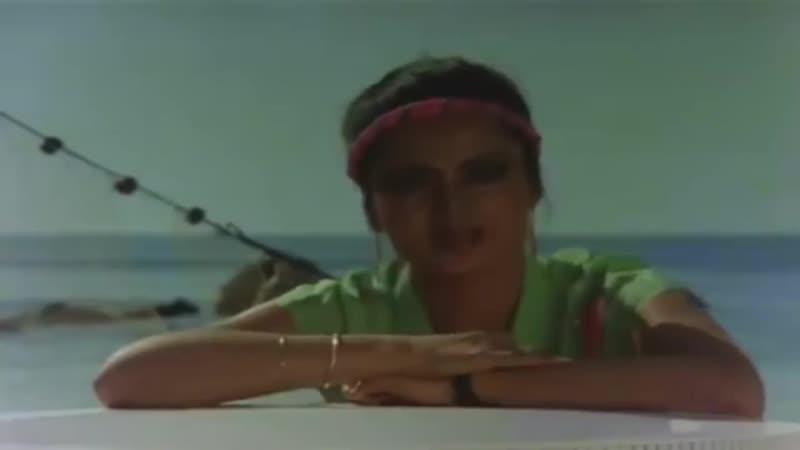 Если ты не со мной (1983)