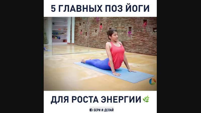 5 асан йоги