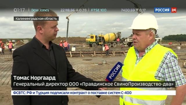 Новости на Россия 24 • В Калининградской области инвесторы из Таиланда запустили датский проект