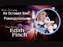 ИГРА, КОТОРАЯ НЕ ОСТАВИТ ВАС РАВНОДУШНЫМИ ➤ What Remains of Edith Finch