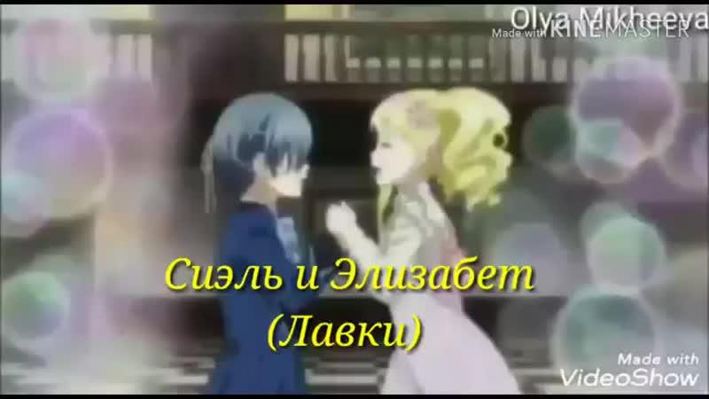 Сиэль_и_Элизабет_Лавки_.mp4