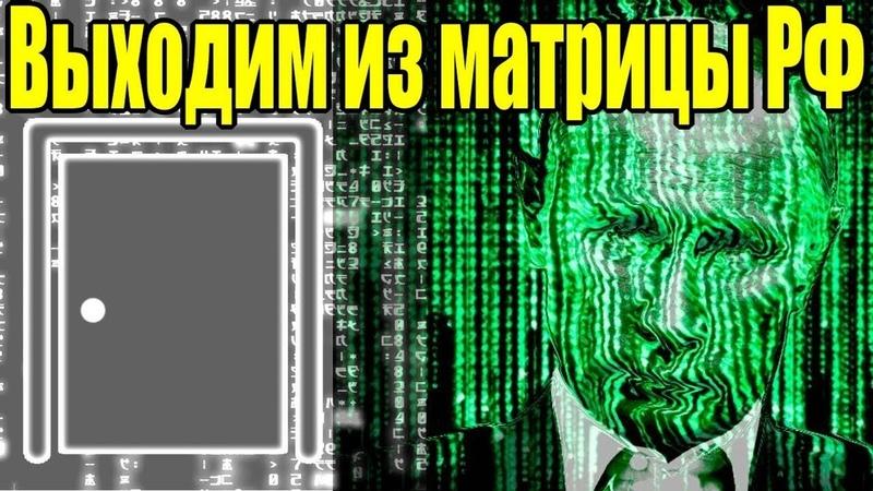 РФ - колония CША. Как устроена федеральная матрица эРэФии [25.09.2018]